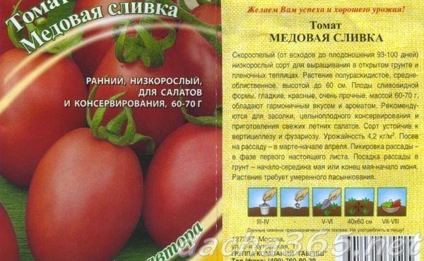 Топ-35 лучших сортов розовых томатов   +отзывы