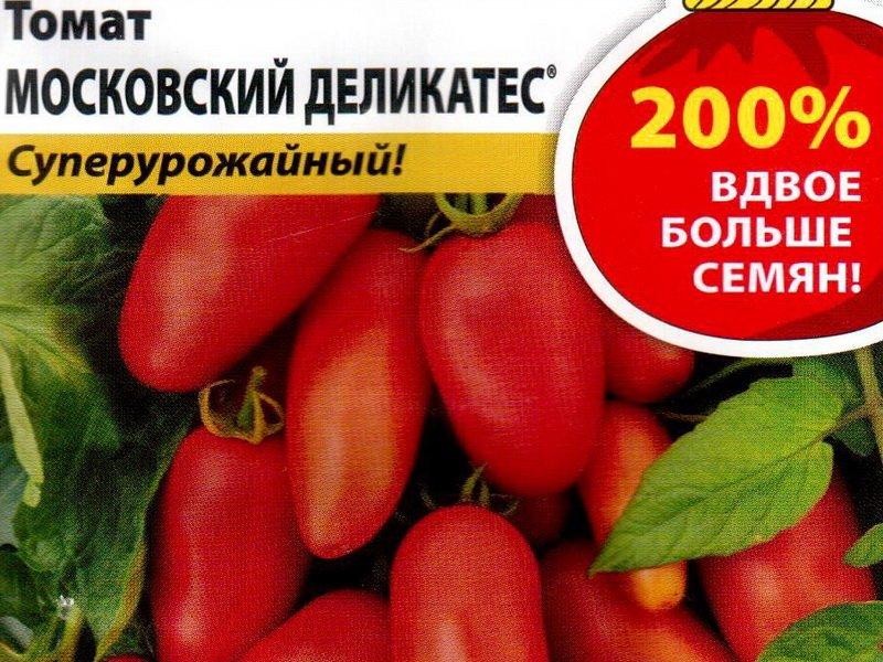 Томат московский деликатес: отзывы, фото, урожайность | tomatland.ru