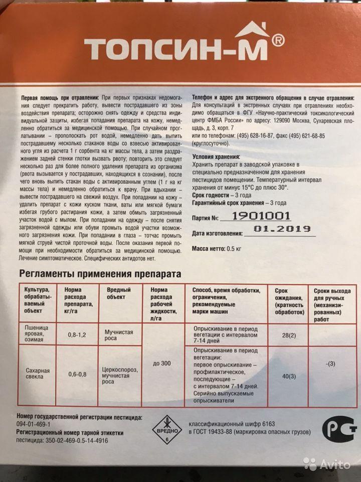 Фунгицид дерозал: инструкция по применению и состав, нормы расхода и аналоги