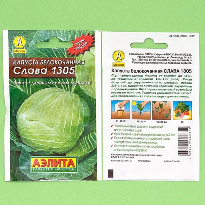 Капуста слава: описание, характеристика и фото сорта 1305 и 231, схема посадки, выращивание, и ранний или поздний по сроку созревания, когда сеять белокочанный овощ?