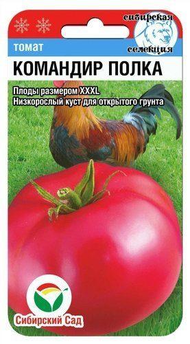 Томат челнок: описание и характеристика сорта, отзывы, фото, урожайность | tomatland.ru