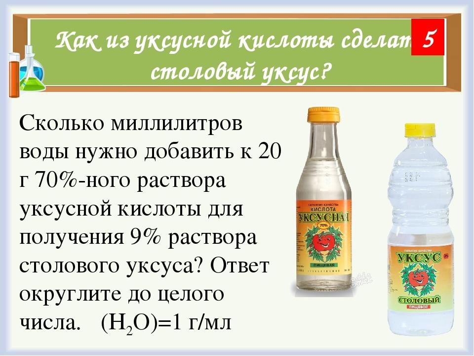 Соотношение лимонной кислоты и уксуса для консервации как готовить и разводить