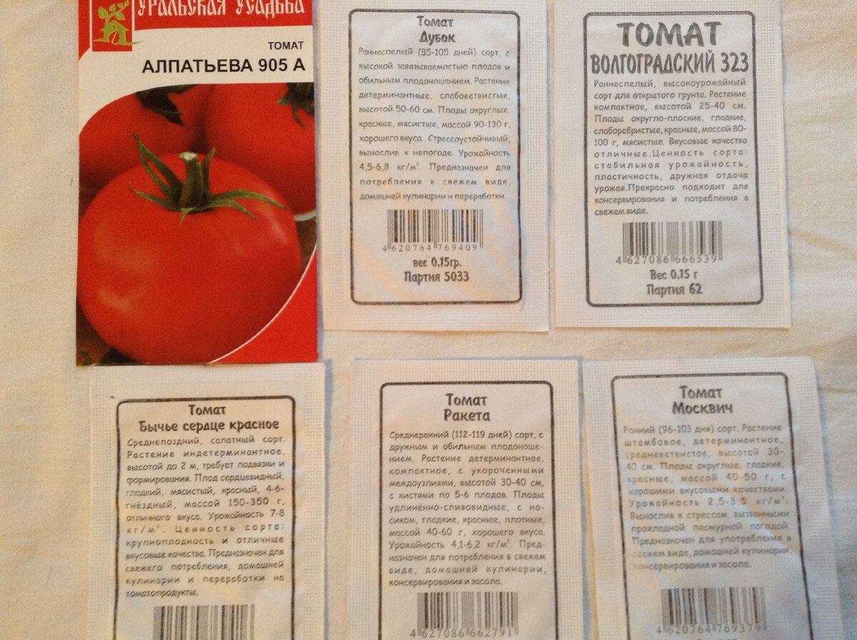 Семена томатов от коллекционеров на 2021 год: купить семена, каталог