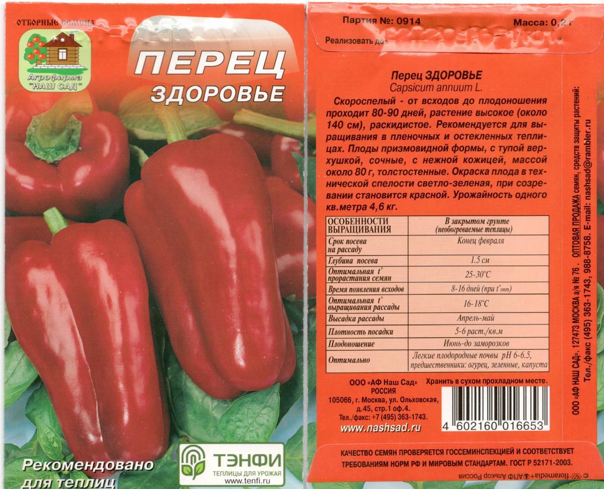 Перец ливадия f1: характеристика и описание сладкого сорта, отзывы об урожайности, фото гранулированных семян фирмы партнер, посадка и выращивание