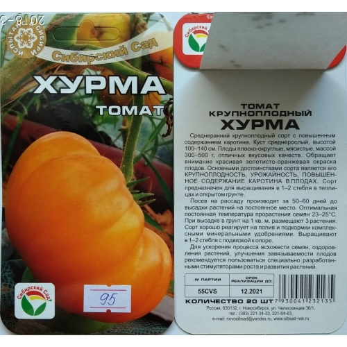 Томат хурма: описание сорта, отзывы о нем тех кто выращивал его + фото
