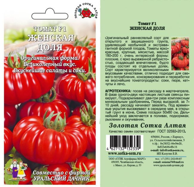 Томат дачник - описание сорта, характеристика, урожайность, отзывы, фото