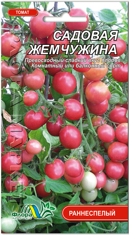 Томат розовая жемчужина: характеристика и описание сорта, выращивание и уход с фото