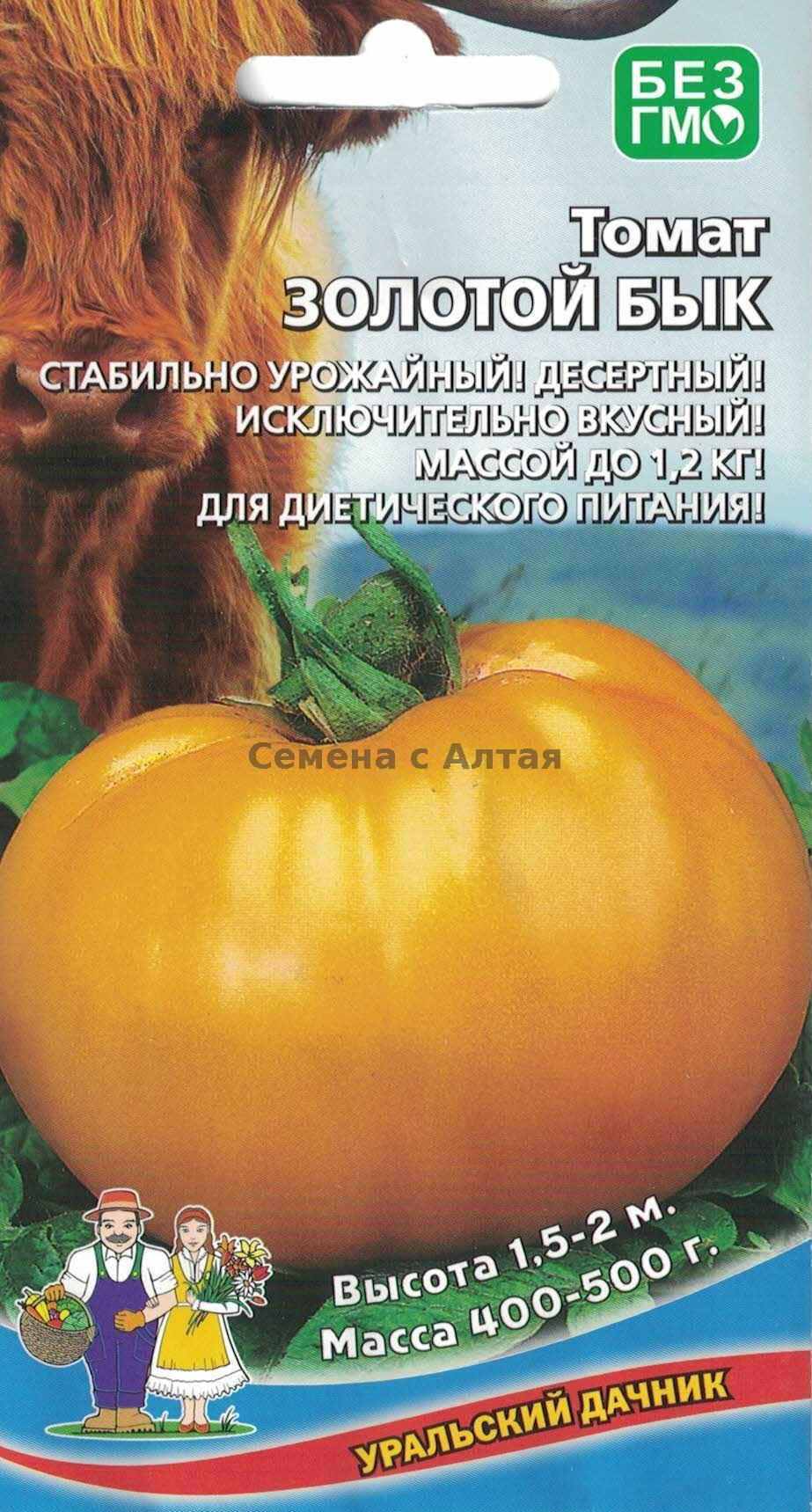 Томат золотой бык: характеристика и описание сорта, его урожайность с фото