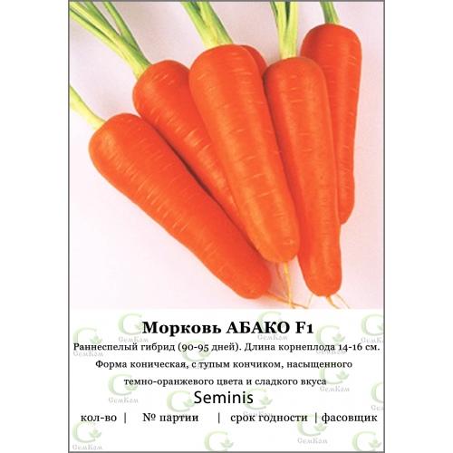 Морковь абако f1: описание сорта, фото, отзывы, урожайность