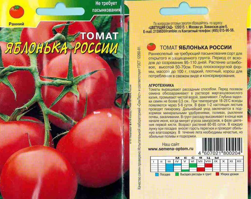 Томат яблонька россии: описание сорта и агротехника