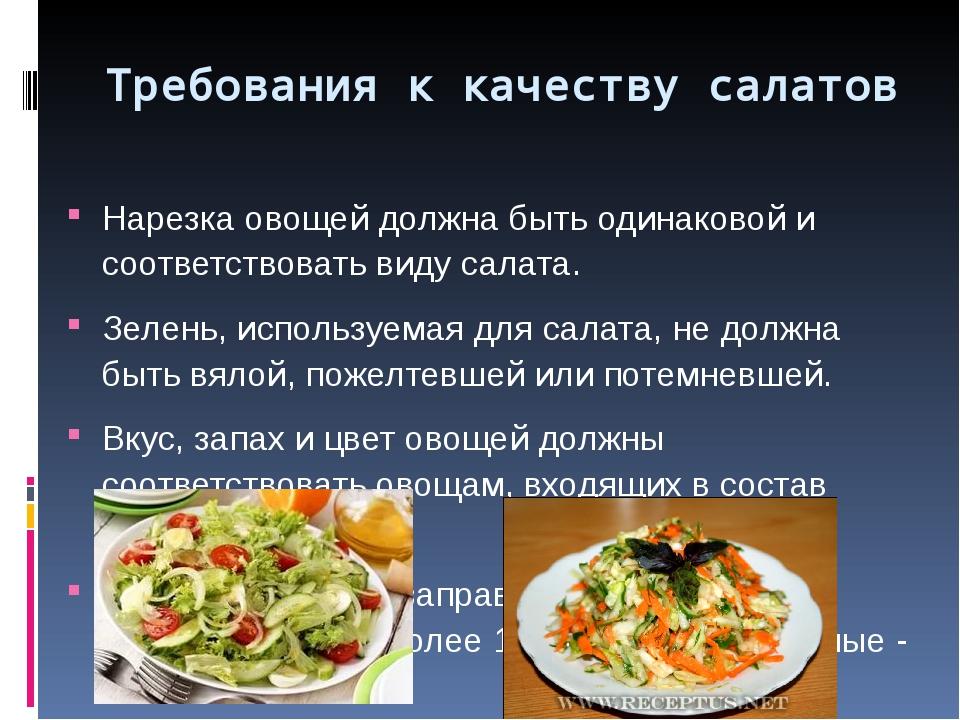 Как приготовить винегрет? лучшие рецепты салата: топ-10 вкусных и простых способов приготовления с фото