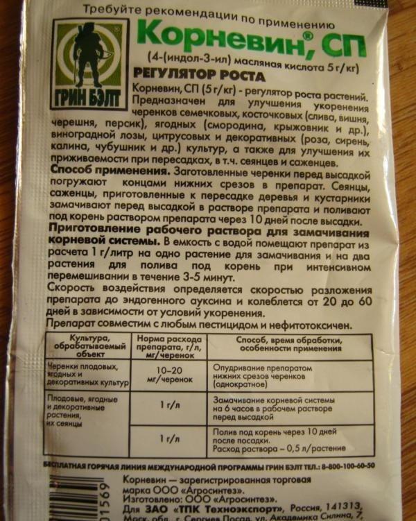 ᐉ корневин - отзывы, описание - roza-zanoza.ru