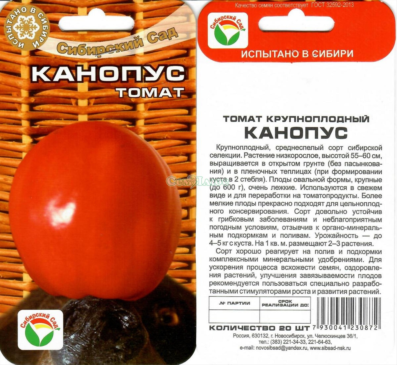 Томат канопус: описание и характеристика сорта, фото полученного урожая и отзывы огородников о нём