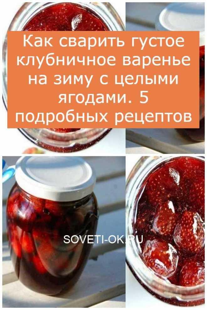 Клубничное варенье с целыми ягодами на зиму — wowcook.net