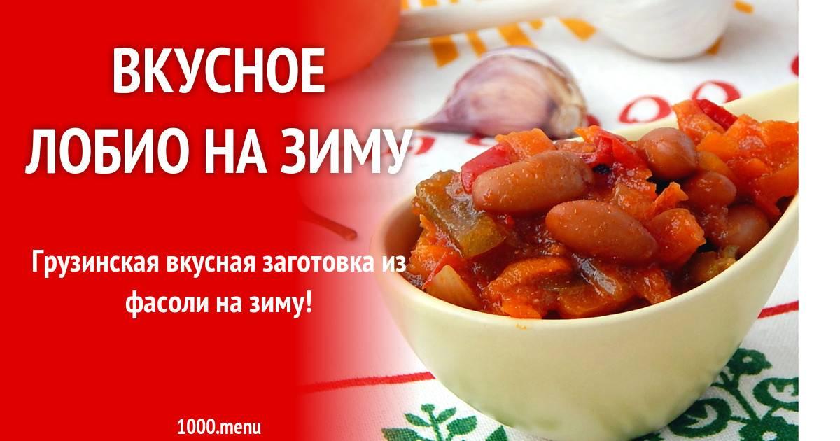 Фасоль в томате, как в магазине на зиму – 6 очень вкусных рецептов