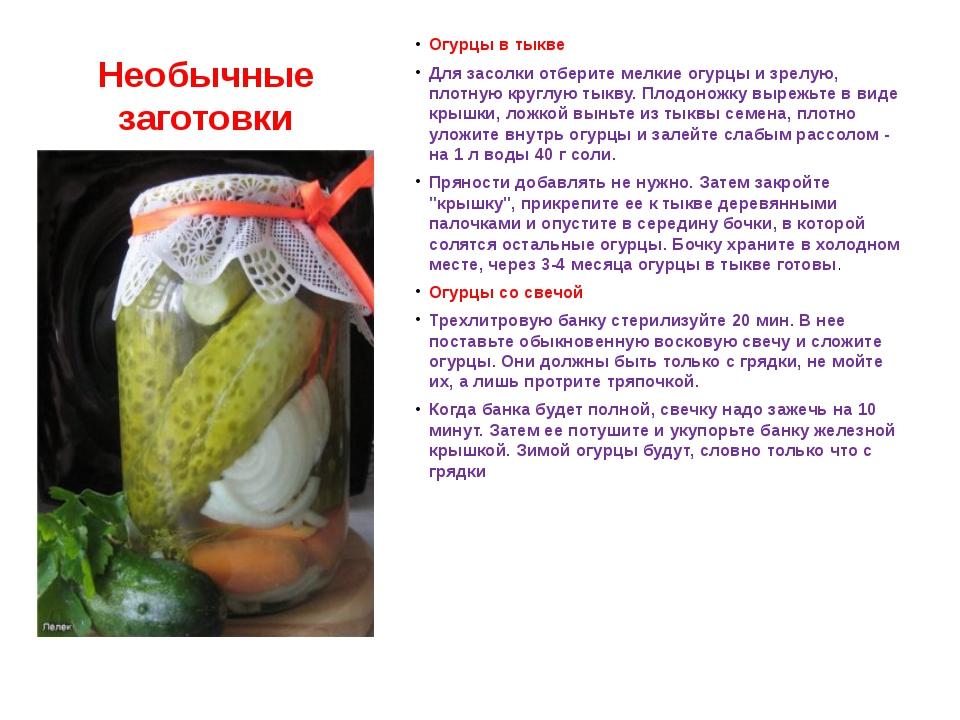 Как солить огурцы в домашних условиях: рецепты, подготовка