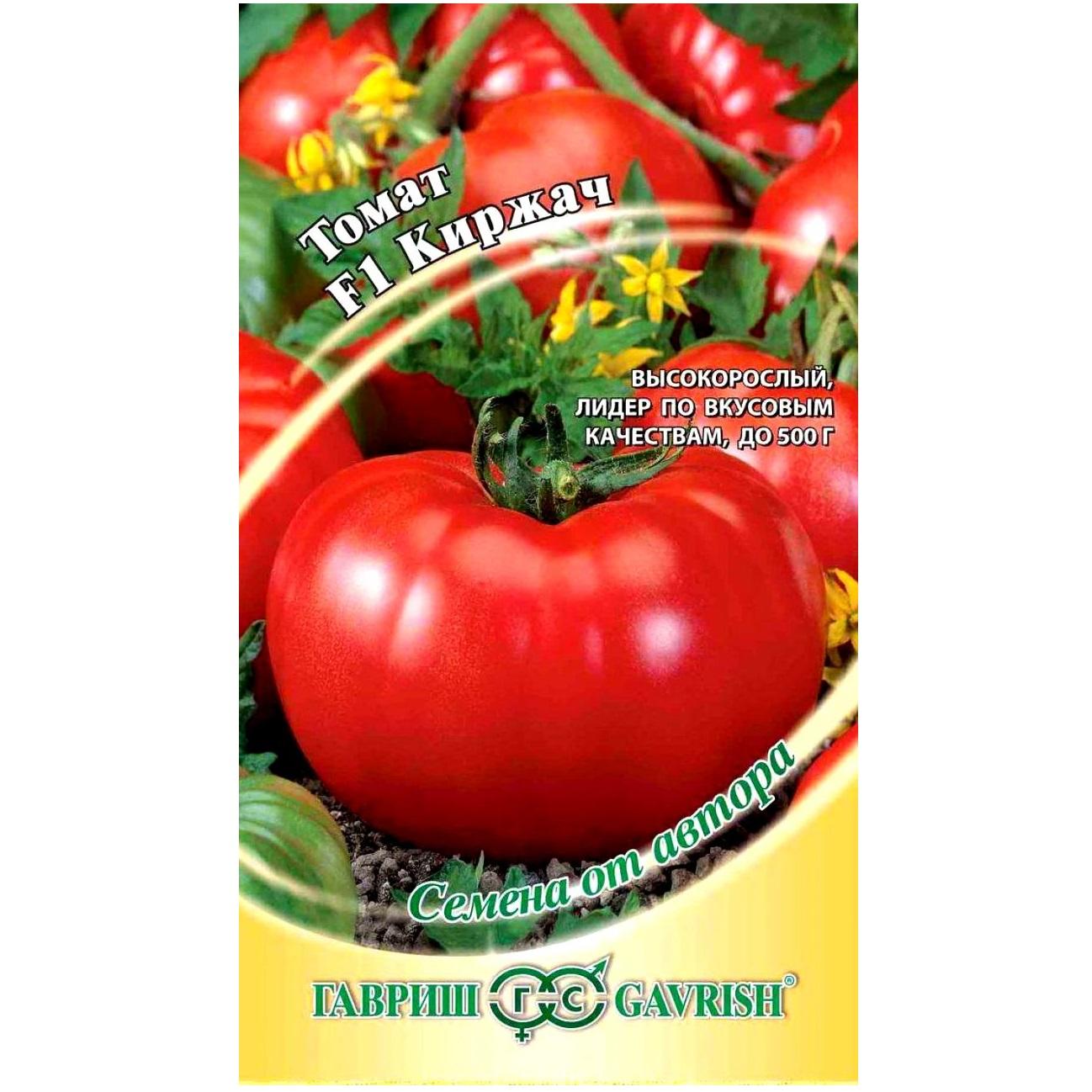 Томат киржач: фото с описанием, урожайность и отзывы  — vkmp
