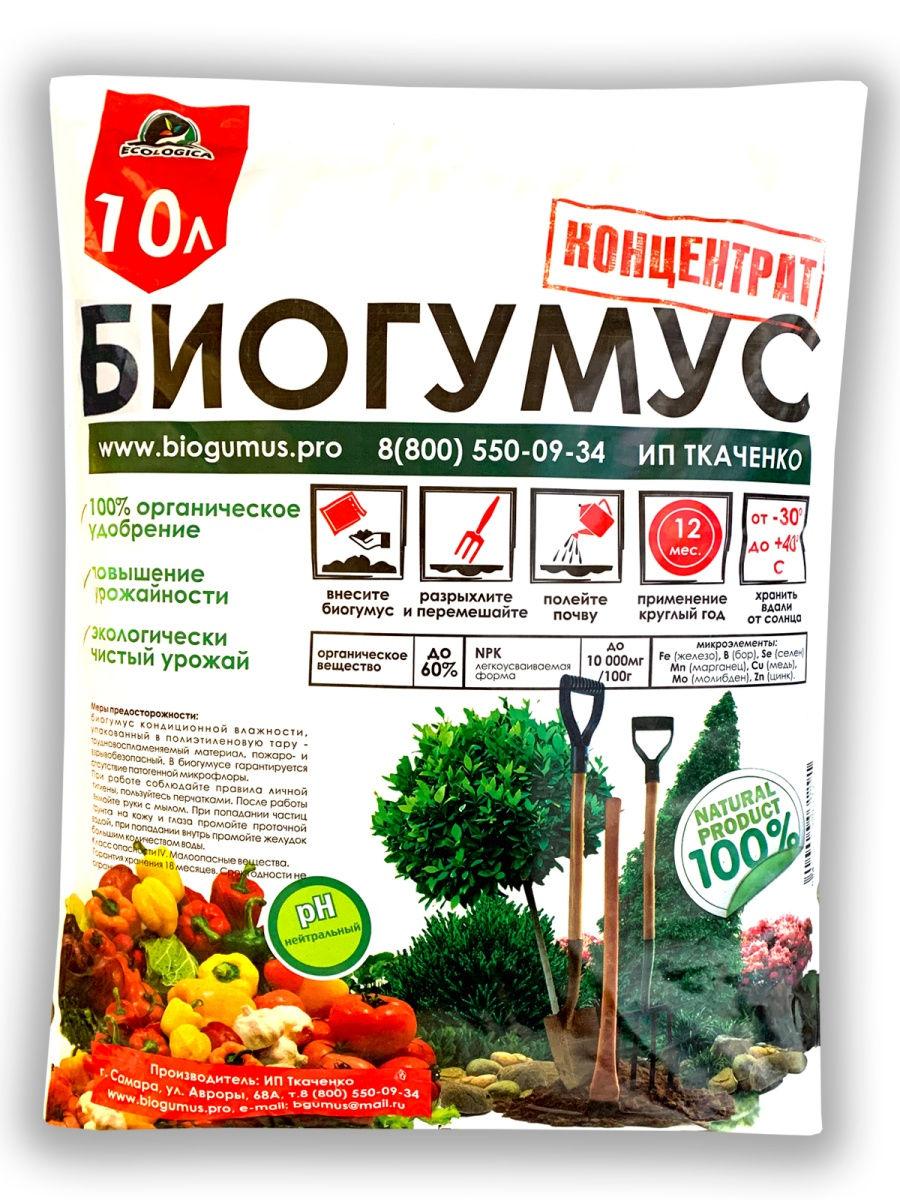 Использование биогумуса как удобрения: что это такое, как применять на даче и огороде