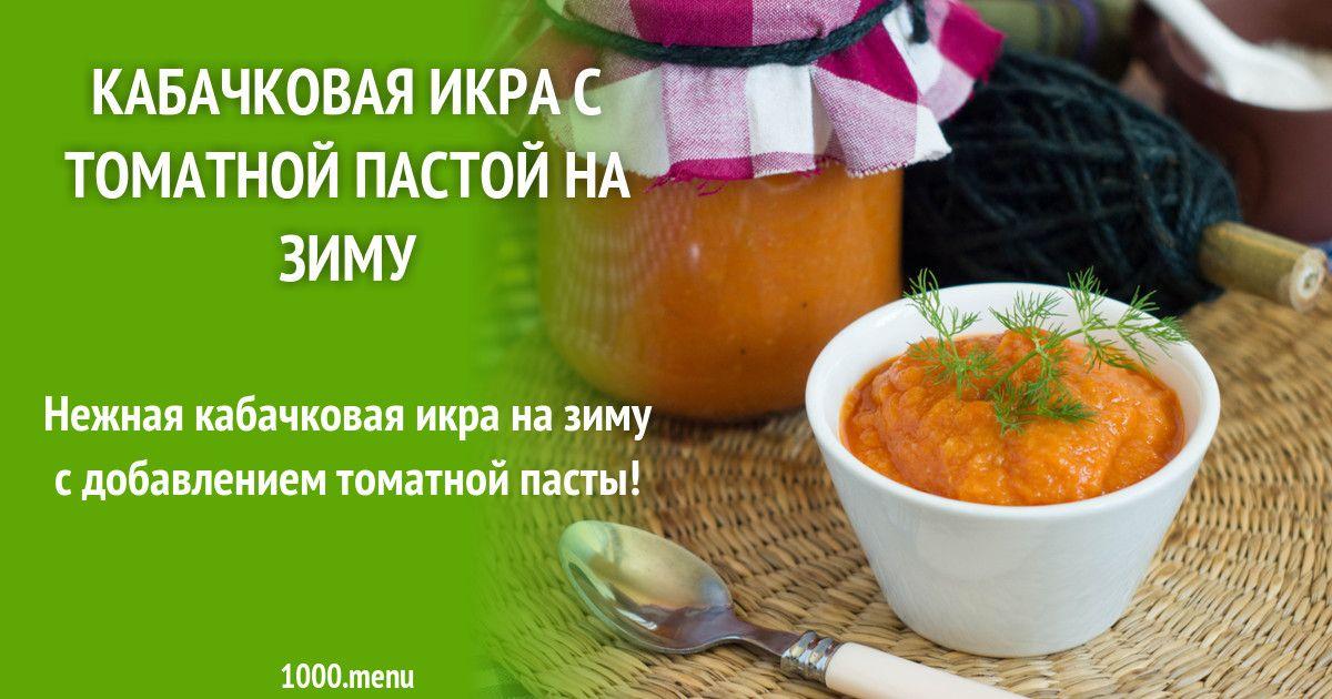 """Икра из кабачков на зиму - топ-7 рецептов """"пальчики оближешь"""""""