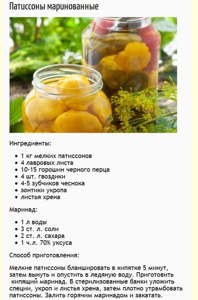 Маринуем патиссоны на зиму: 10 рецептов с фото