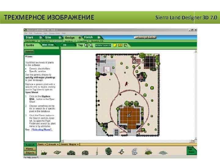 Программы для планировки участка: обзор бесплатных и онлайн программ для планирования дачного участка - страница 2037