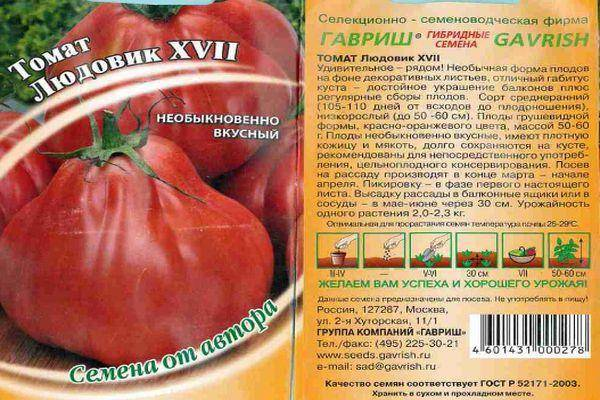 Описание и агротехника выращивания томата Людовик 17
