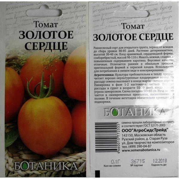 Семена томат золотая королева: описание сорта, фото. купить с доставкой или почтой россии.