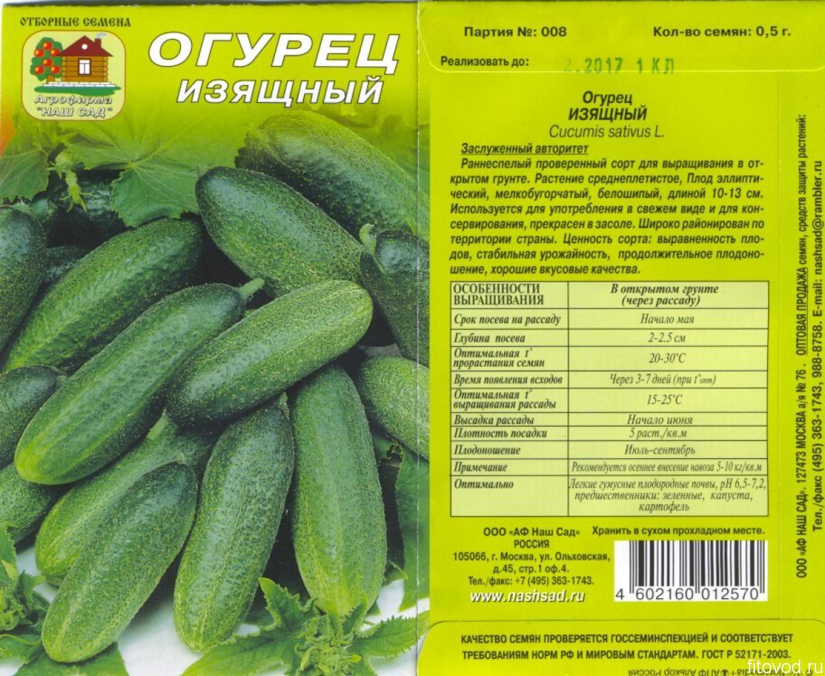 Таблицы характеристик сортов огурцов. по способу выращивания, срокам созревания, типу роста, использованию, урожайности — ботаничка.ru