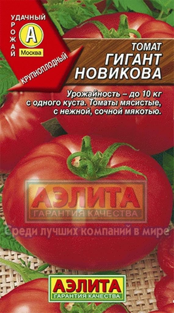 Томат гигант новикова: описание сорта, отзывы, урожайность, фото