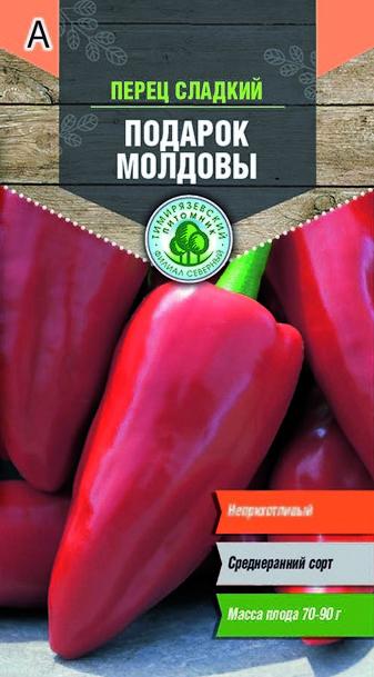 Перец «подарок молдовы»: описание сорта и технология выращивания