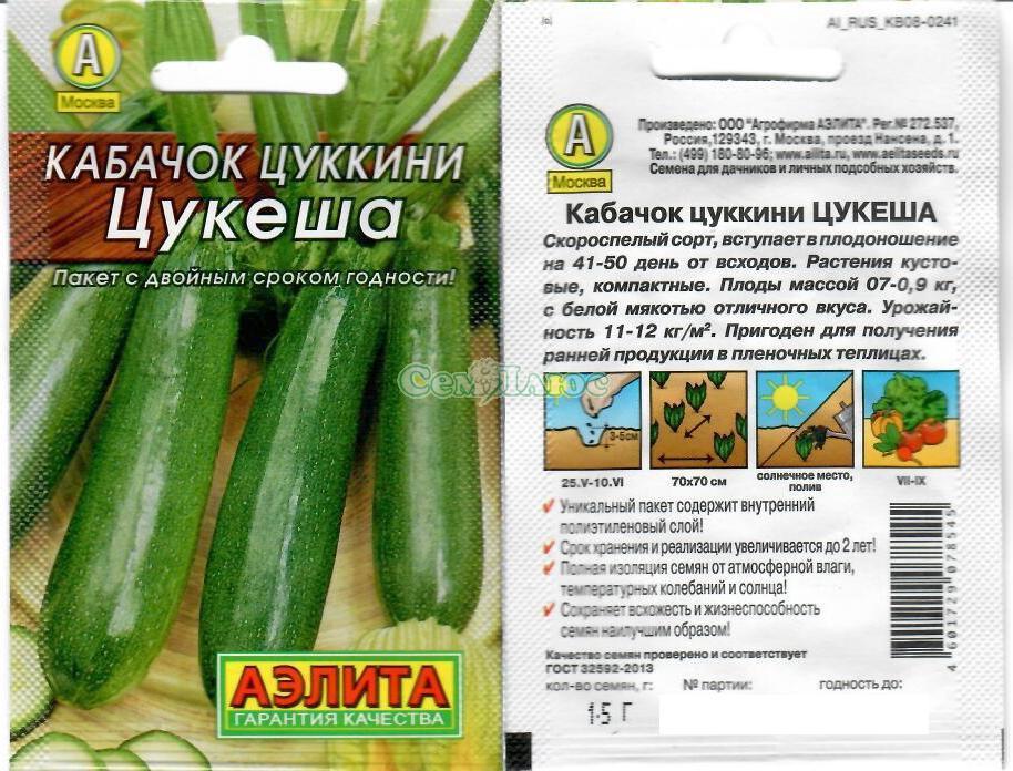 ✅ о кабачке цукеша: описание сорта, посадка, уход, выращивание - tehnomir32.ru