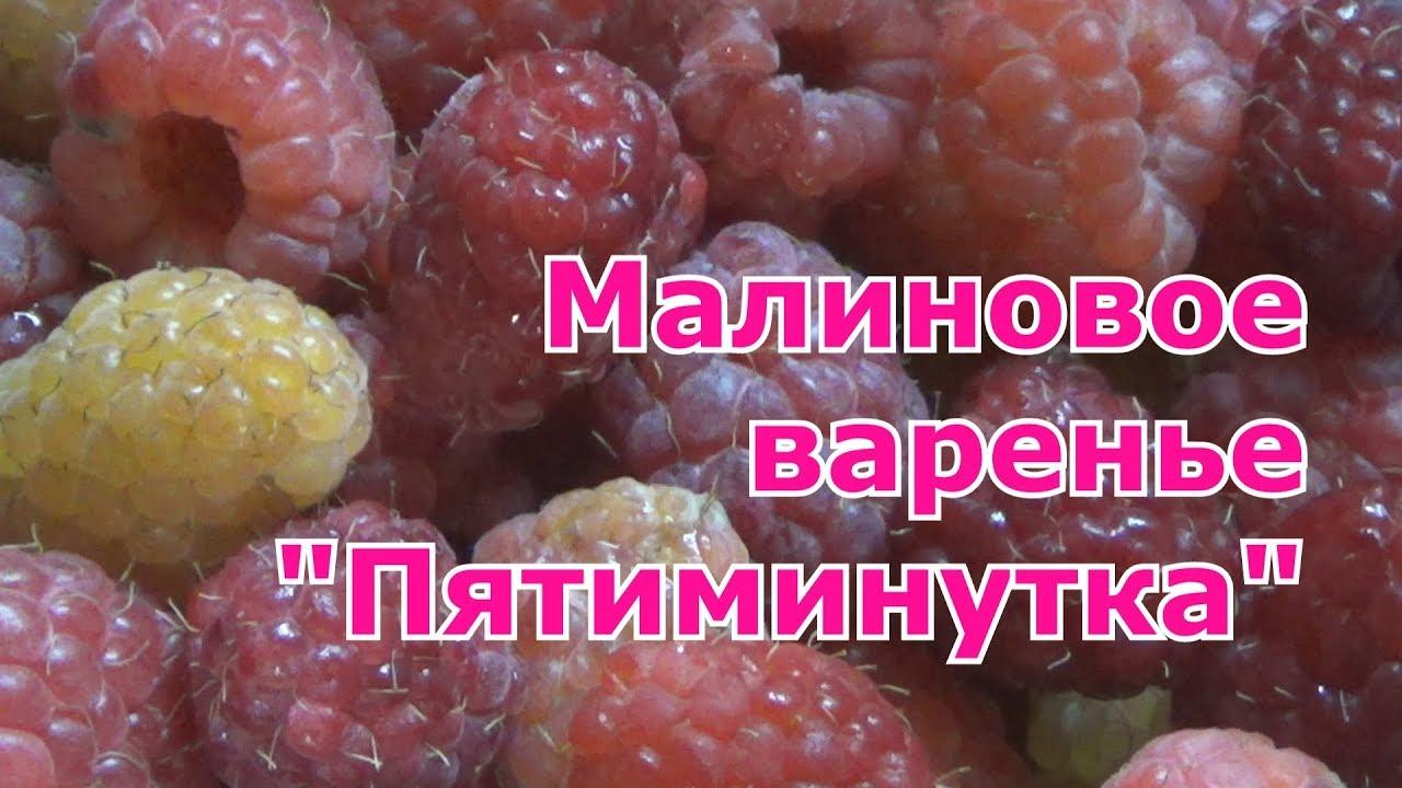 Рецепты варенья пятиминутки из малины