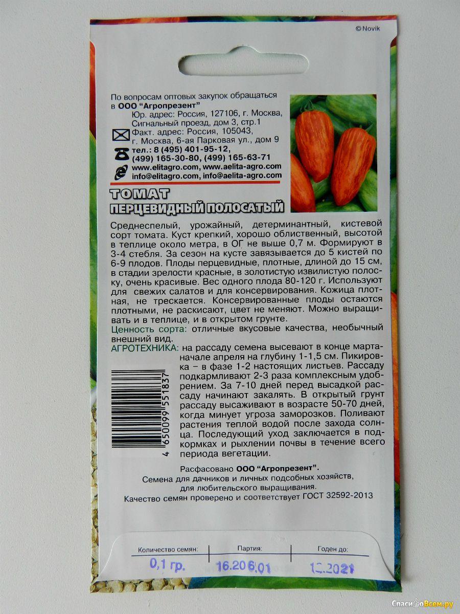Томат полосатый шоколад - описание сорта, агротехника, фото русский фермер