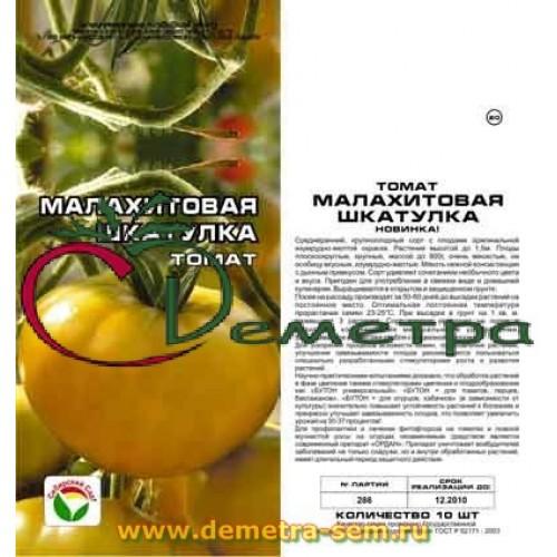 Помидоры малахитовая шкатулка: описание сорта, фото, отзывы