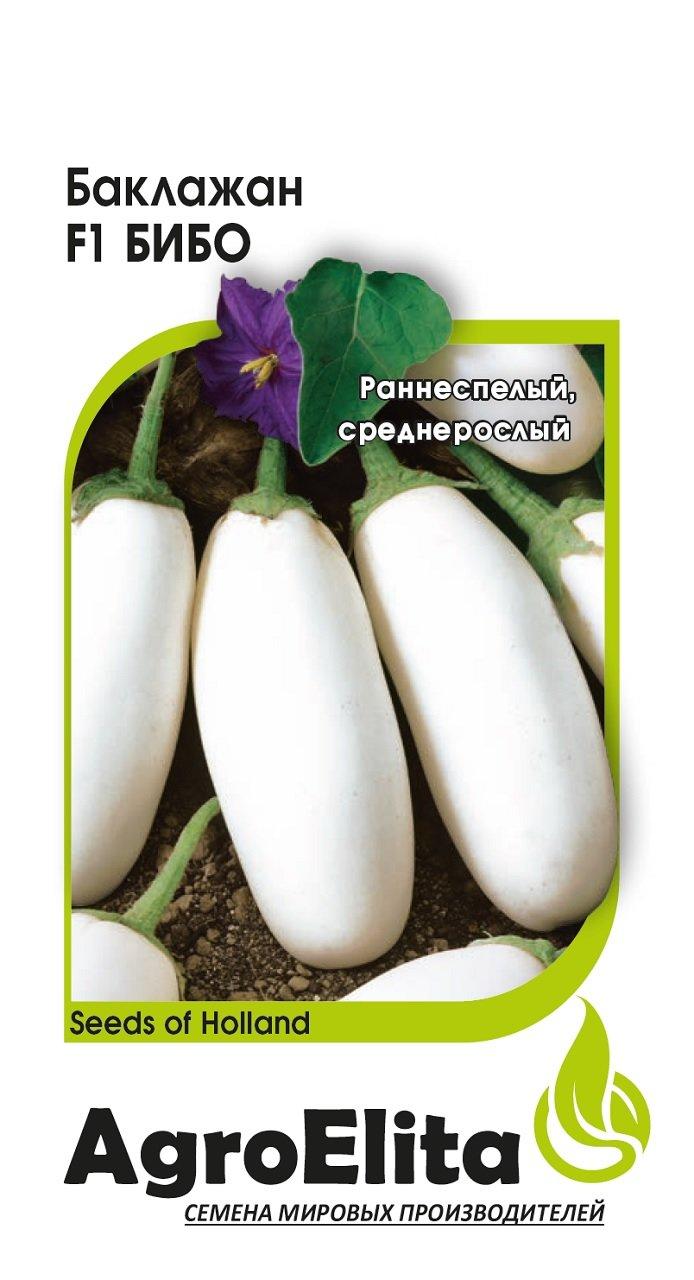 Баклажан бибо: описание сорта, фото, отзывы, характеристика плодов, урожайность, достоинства и недостатки, особенности выращивания