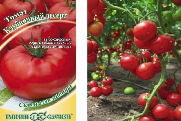 Томат клубничный десерт: отзывы, фото, урожайность | tomatland.ru